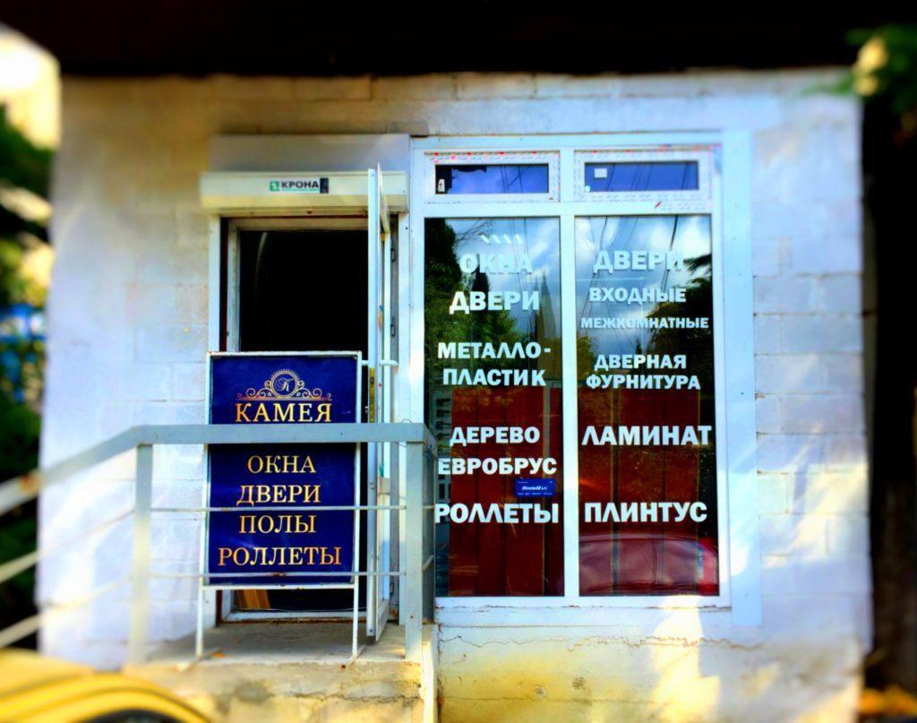 Магазин Камея в Ялте